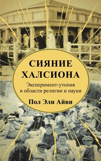 Москва:Новая книга «Сияние Халсиона»
