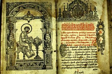 Книга Ивана Фёдорова «Псалтырь с Часословцем», 1570 г.
