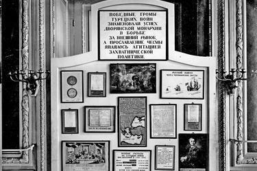 Музеи революционной России